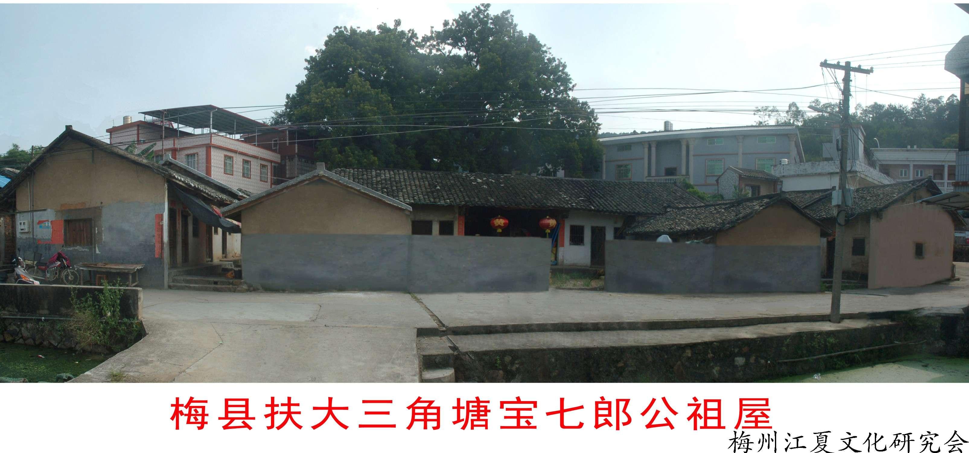 梅县区扶大三角圹祖祠堂屋